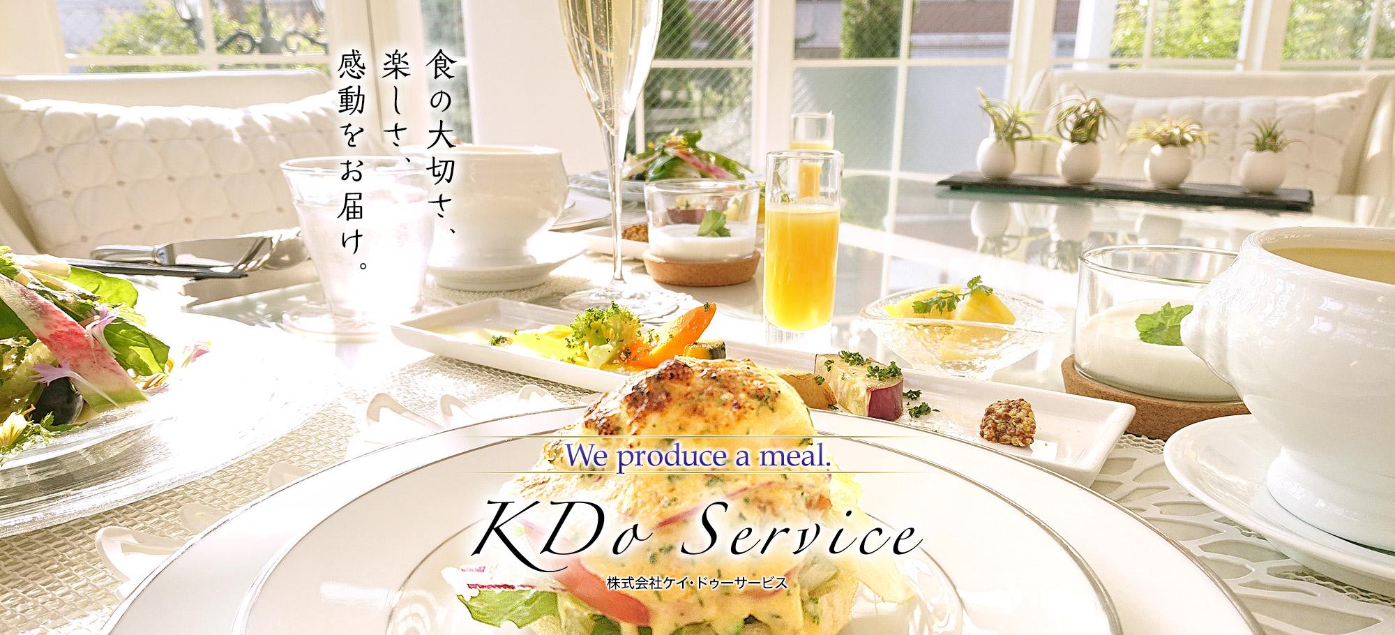 食の大切さ、 楽しさ、 感動をお届け。We produce a meal. KDo Service 〜株式会社ケイ・ドゥーサービス〜